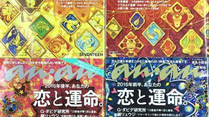 この夏の運命、先読みしましょ♡ COVER STORY No.2058