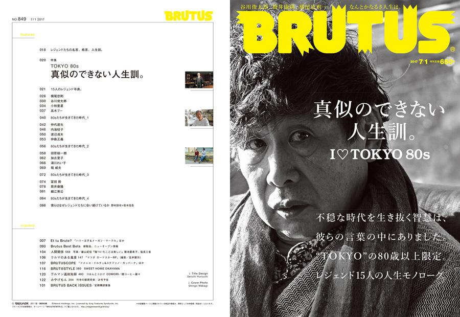 真似のできない人生訓 brutus no 849 試し読みと目次 brutus