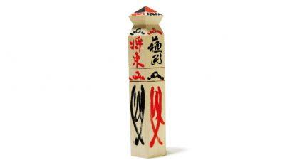 竹寺の蘇民将来 みやげもんコレクション 254 BRUTUS No.849