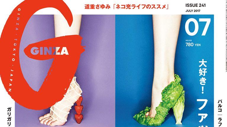 COVER STORY:GINZA7月号『大好き! ファッション広告』特集