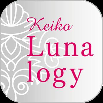 「Keiko的Lunalogy」アプリ