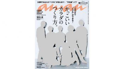 今の時代の「かっこいいカラダ」とは! anan THIS WEEK'S ISSUE No.2060