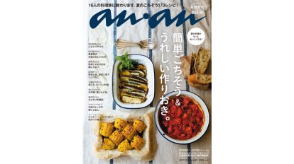 おいしい夏、到来! anan THIS WEEK'S ISSUE No.2061