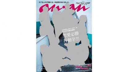 恋の季節を制するために有効な必勝法則、教えます! anan THIS WEEK'S ISSUE No.2063