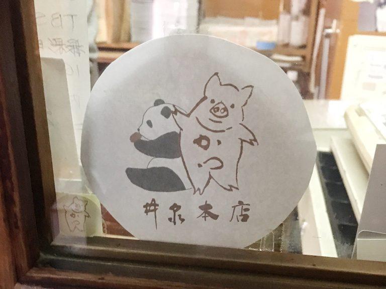 上野広小路の『井泉 本店』にあった、新しいステッカーのサンプル図案。かわいい。