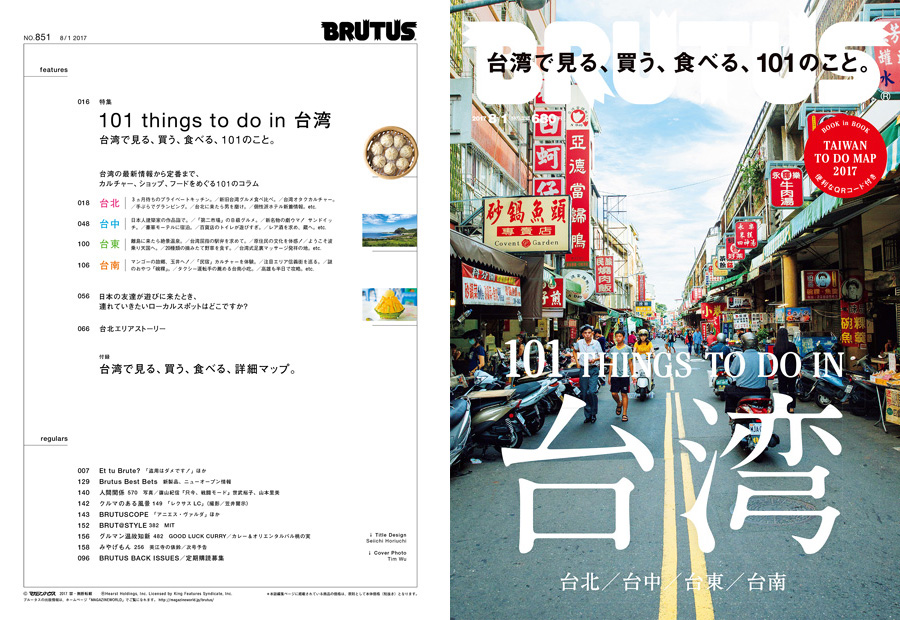 台湾で見る 買う 食べる 101のこと brutus no 851 試し読みと