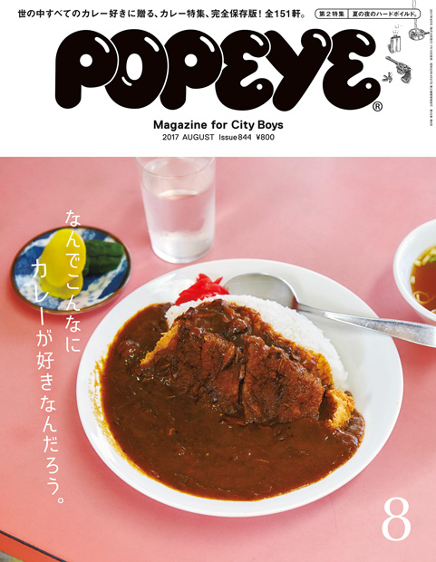 POPEYE Issue 844