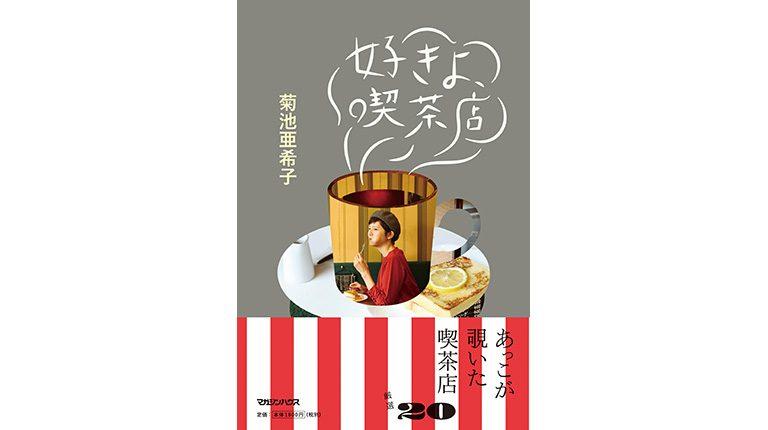 書籍『好きよ、喫茶店』7月20日発売!