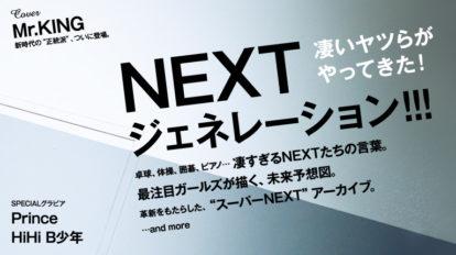 anan No.2067 試し読みと目次