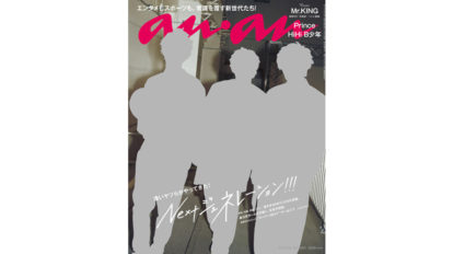 エンタメ、スポーツ、カルチャー… 日本を明るくする「NEXTジェネレーション」を追いかけました。 anan THIS WEEK'S ISSUE No.2067