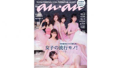 女の子が好きなモノ&コト、乃木坂46と追いかけました! anan THIS WEEK'S ISSUE No.2066