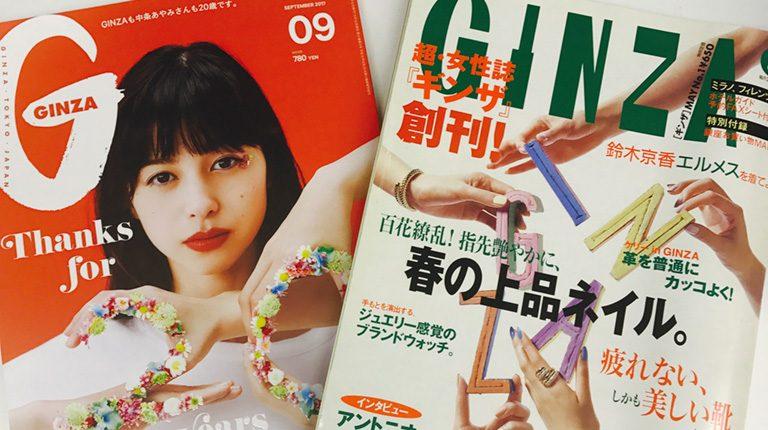 COVER STORY:GINZA9月号『20周年プレゼント!  レディの持ち物』特集