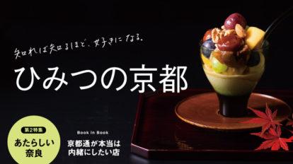 Hanako No. 1141 試し読みと目次