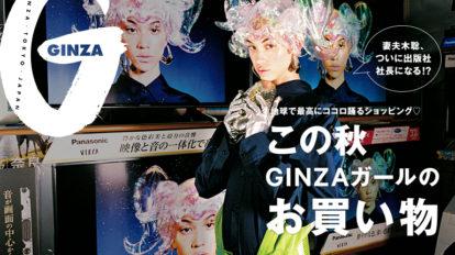 Ginza No. 244 試し読みと目次