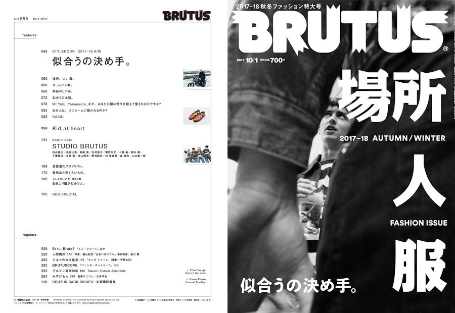 場所 人 服 似合うの決め手 brutus no 855 試し読みと目次 brutus