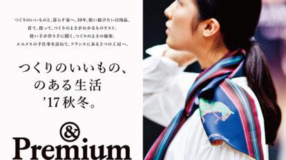 &Premium No. 47 試し読みと目次