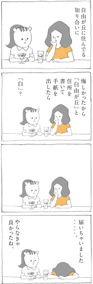 Hanako 1142号 #103「嫉妬。」
