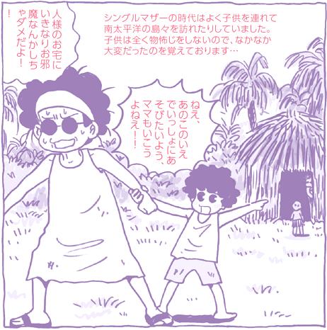 Hanako 1142号:ブスの瞳に恋してる♥