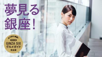 Hanako No. 1142 試し読みと目次