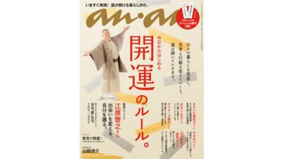 「今すぐ実践、運が開ける暮らしかた」 anan THIS WEEK'S ISSUE No.2071
