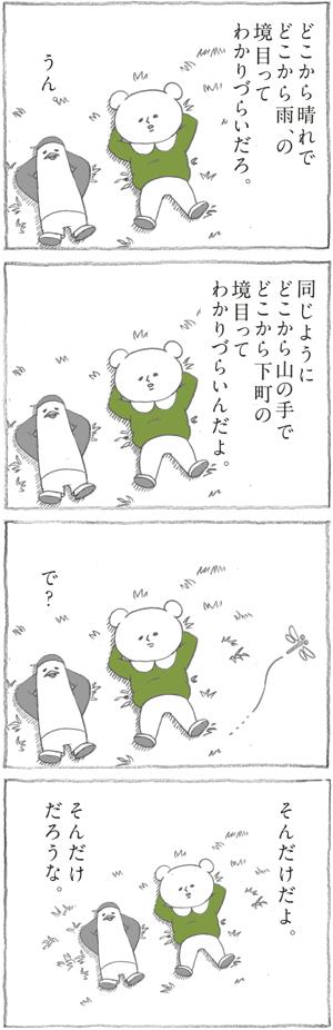 Hanako 1143号 #104「我が家は下町か?」