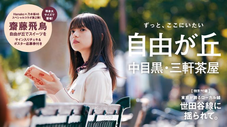 Hanako No. 1143 試し読みと目次
