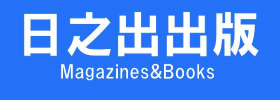 https://magazineworld.jp/books/hinode-book/