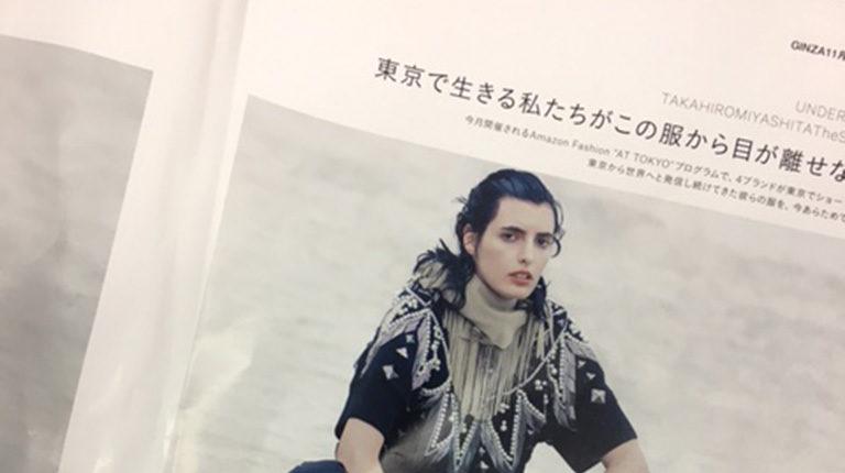 COVER STORY:GINZA11月号『東京の服 TOKYO FASHION』特集