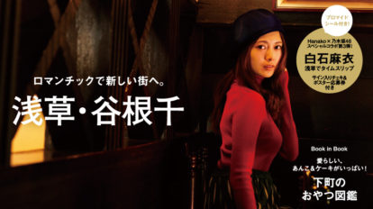 Hanako No. 1144 試し読みと目次