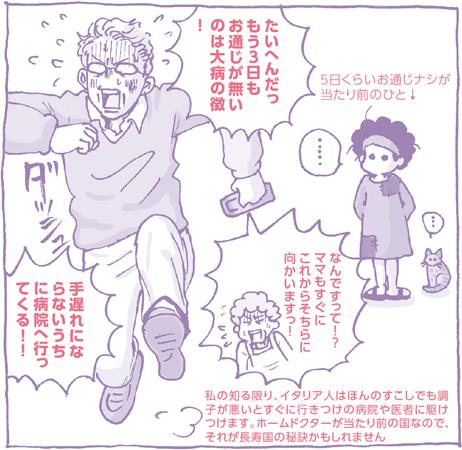 Hanako 1144号:ブスの瞳に恋してる♥