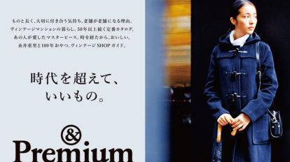 &Premium No. 48 試し読みと目次