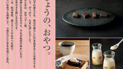 Croissant No. 960 試し読みと目次