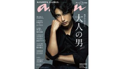「大人の男」特集、第4弾。今年も豪華な顔ぶれです。 anan THIS WEEK'S ISSUE No.2077