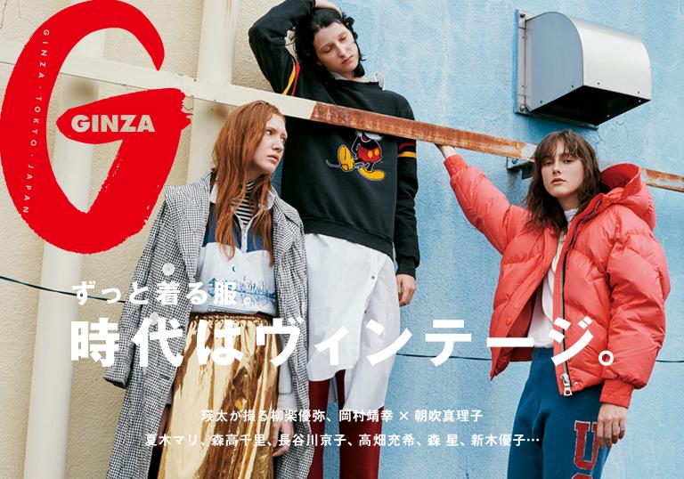 Ginza No. 246 試し読みと目次