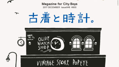 Vintage Clothing and Watches.  POPEYE Issue 848