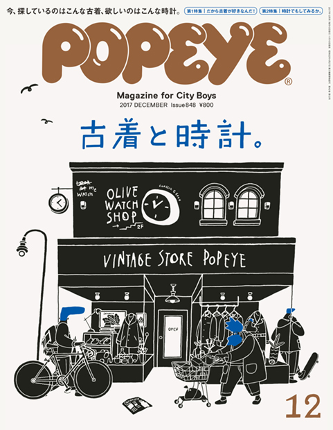 POPEYE Issue 848