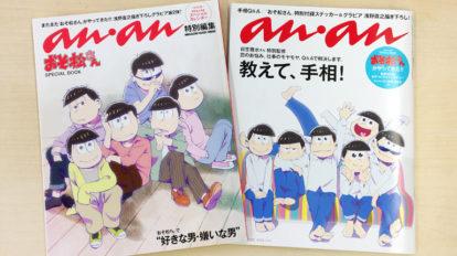 しつこくてすみません。『おそ松さん』愛を、またもや詰め込んでしまいました。  COVER STORY No.2078
