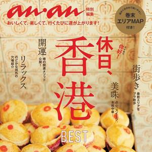 香港の魅力がぎっしり!『anan特別編集 休日、香港』発売中!