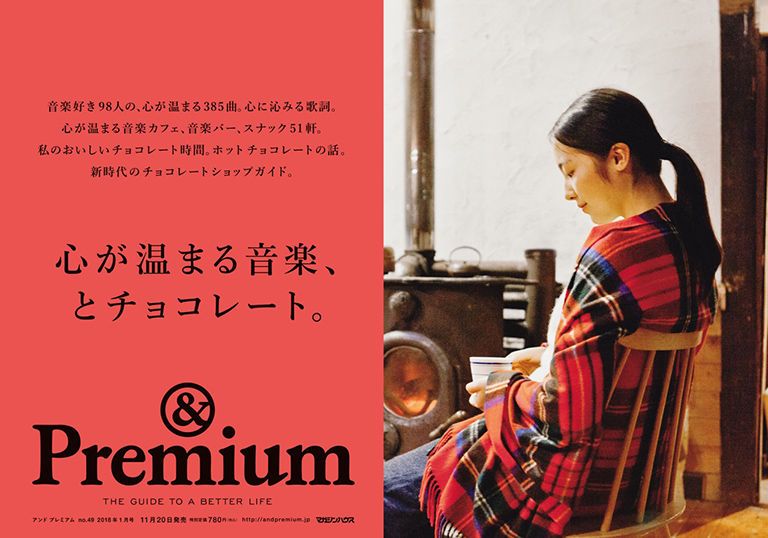 &Premium No. 49 試し読みと目次
