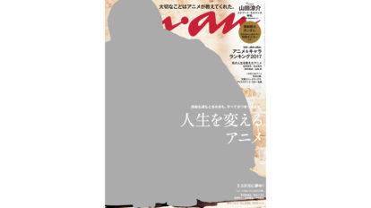 お待たせ(!?)しました! anan初のアニメ特集です! anan THIS WEEK'S ISSUE No.2080