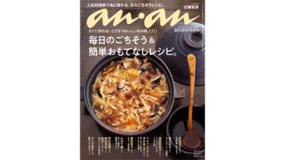 人気料理家11名のレシピで、すぐに作れる冬のごちそう anan THIS WEEK'S ISSUE No.2081