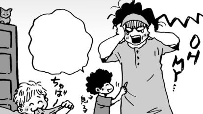 「ブス恋♥何が正しい?」 Vol.171