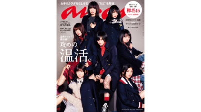 欅坂46&けやき坂46と一緒に、「攻めの温活。」特集を作りました。 anan THIS WEEK'S ISSUE No.2082
