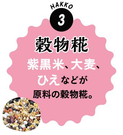 3.穀物糀