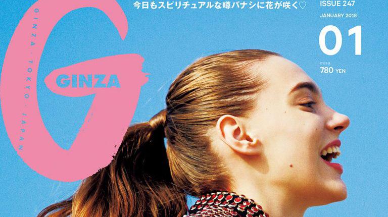 THIS ISSUE:GINZA1月号『2018年 最強の開運ガールになる!』特集