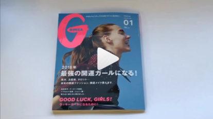 動画で中身をチェック! GINZA1月号『2018年 最強の開運ガールになる!』特集