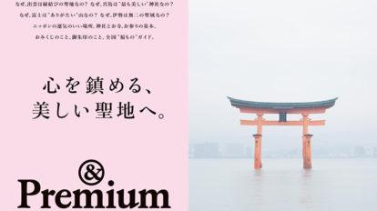 &Premium No. 50 試し読みと目次