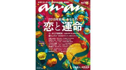 これだけの先生方の占いが読めるのはananだけ!? お家芸の占い特集、今年もお届けいたします。 anan THIS WEEK'S ISSUE No.2083