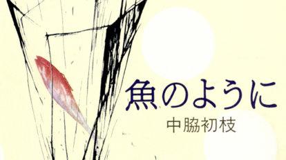 作家インタビュー 書きたいものがありすぎて第2回大賞受賞、中脇初枝さん