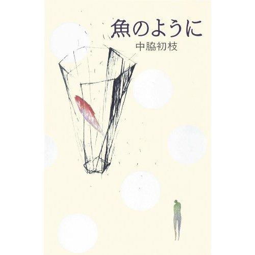 『魚のように』電子書籍 iBooks 470円、kindle、kobo429円 (マガジンハウス)